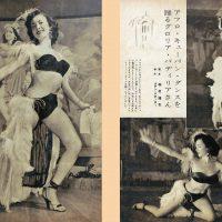 アフロ・キューバン・ダンスを踊るグロリア・パディリアさん:男子專科 臨時増刊 マンボ大事典 (1955年(昭和30年)10月発行)より