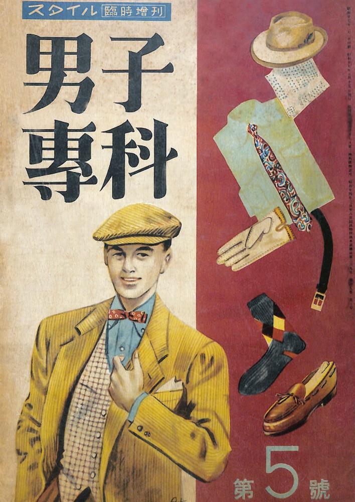 男子專科 第五号 (1952年(昭和27年)3月発行)