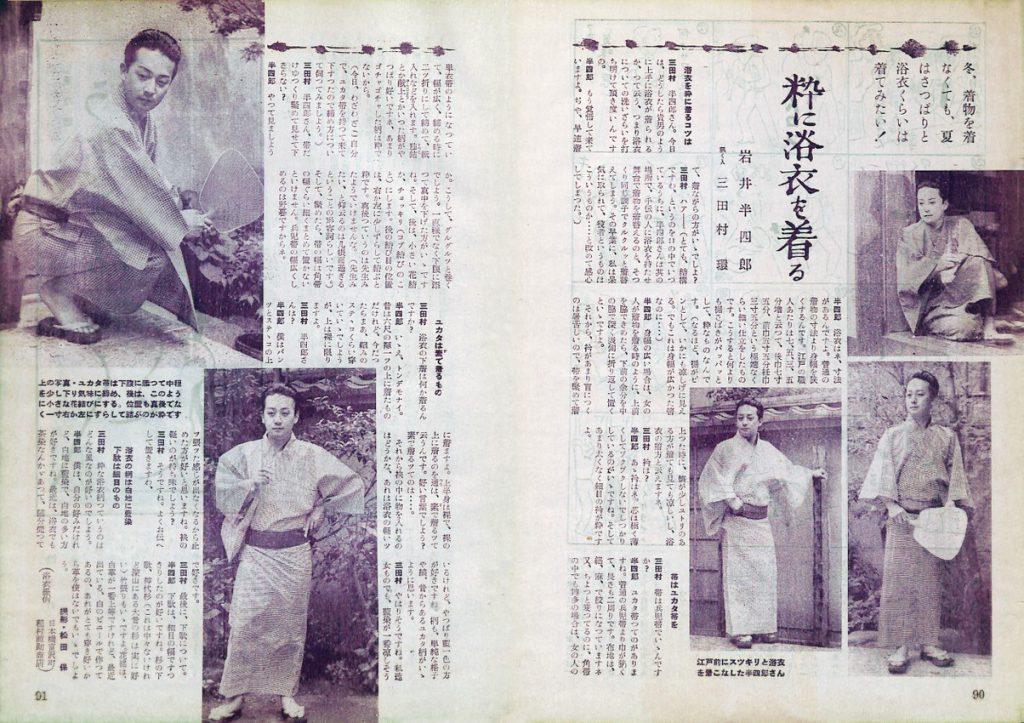 粋に浴衣を着る:男子專科 第八号 (1952年(昭和27年)9月発行)より