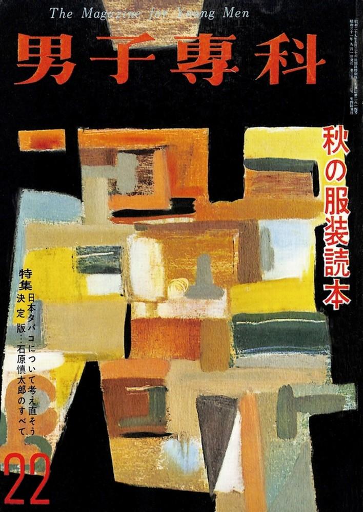 男子專科 第二二号 (1956年(昭和31年)9月発行)デジタル