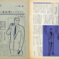 最も新しい米、仏、英のシルエット:男子專科 第十七号 (1955年(昭和30年)6月発行)より