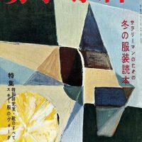 男子專科 第二三号 (1956年(昭和31年)12月発行)