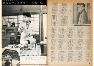 男子專科 第二四号 (1957年(昭和32年)3月発行)デジタル