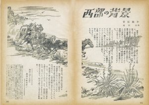 西部の背景:男子專科 第六号 (1952年(昭和27年)5月発行)より