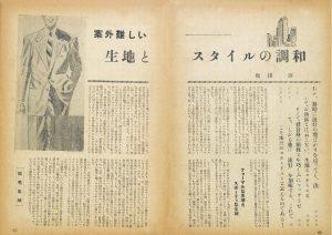 案外難しい生地とスタイルの調和:男子專科 第十号 (1953年(昭和28年)4月発行)より