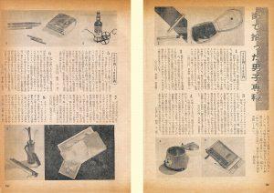 街で拾った男子専科:男子專科 第二五号 (1957年(昭和32年)6月発行)より