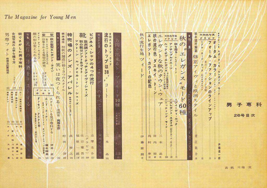 男子專科 第二六号 (1957年(昭和32年)9月発行)デジタル