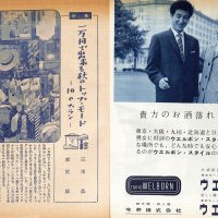 一万円で出来る秋のトップ・モード:男子專科 第二六号 (1957年(昭和32年)9月発行)より
