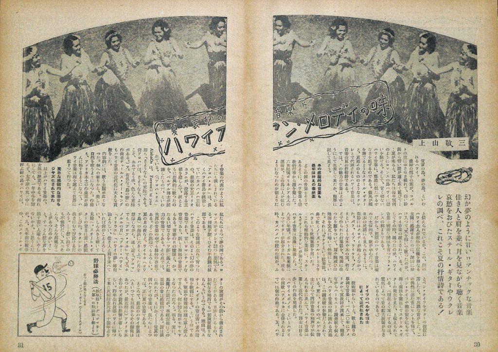 ハワイアン・メロディの味:男子專科 第七号 (1952年(昭和27年)7月発行)より