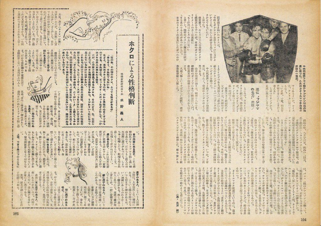 ホクロによる性格判断:男子專科 第九号 (1952年(昭和27年)11月発行)より