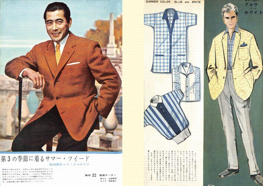 三船敏郎(着る人):男子專科 第二五号 (1957年(昭和32年)6月発行)より