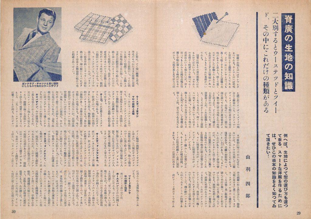 背広の生地の知識:男子專科 創刊号 (1950年(昭和25年)10月発行)より