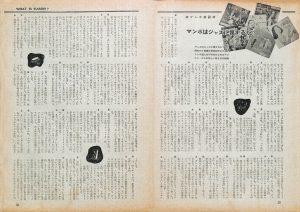 マンボはジャズに属するか?:男子專科 臨時増刊 マンボ大事典 (1955年(昭和30年)10月発行)より