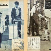 これがマンボ・ルック:男子專科 臨時増刊 マンボ大事典 (1955年(昭和30年)10月発行)より