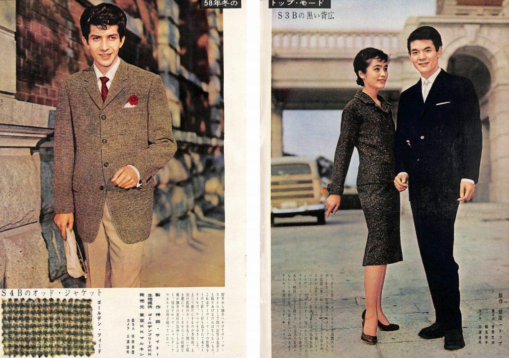 男子專科 第二八号 (1958年(昭和33年)1月発行)デジタル