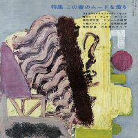 男子專科 第二九号 (1958年(昭和33年)3月発行)デジタル