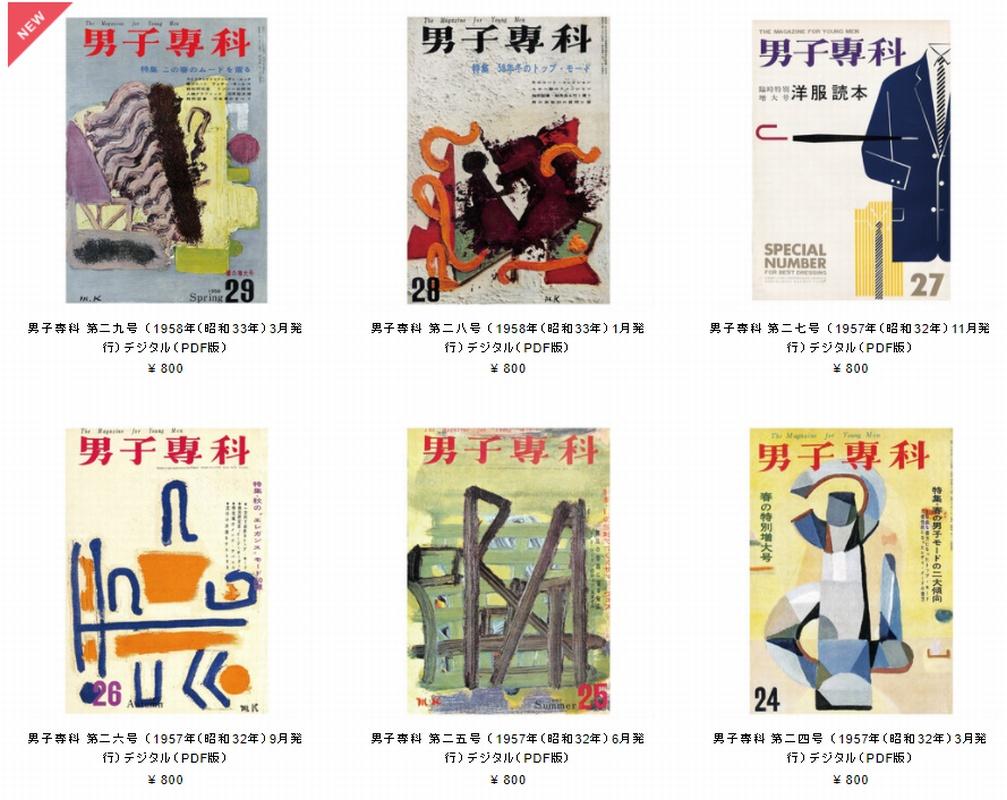 男子専科 official (日本最古の男性ファッション誌)EC