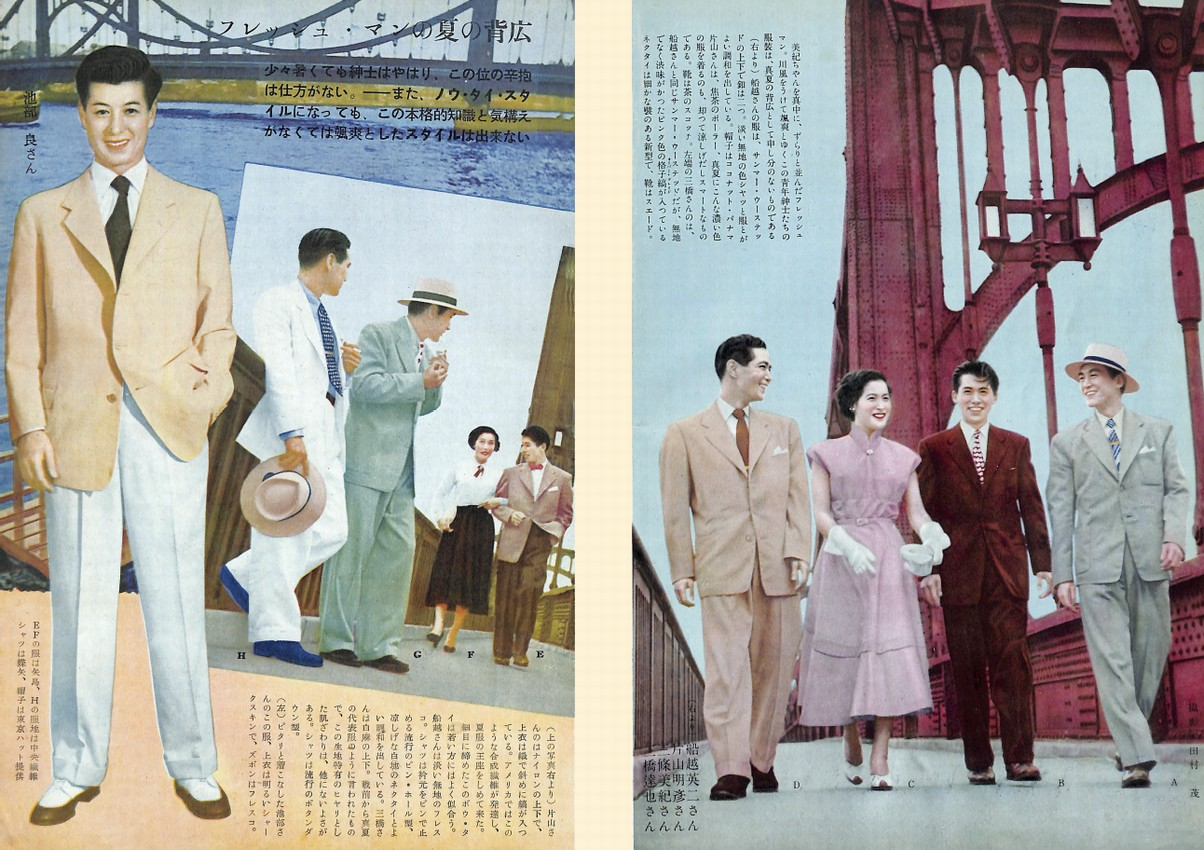 フレッシュ・マンの夏の背広:男子專科 第八号 (1952年(昭和27年)9月発行)より