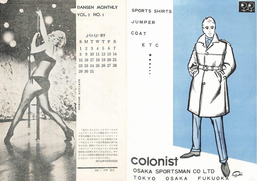 DM ダンセン・マンスリー(1961年(昭和36年)1月発行)デジタル