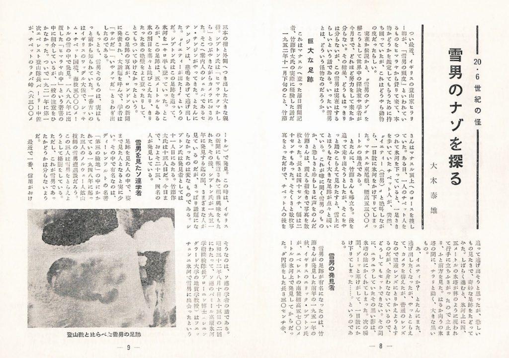 DM ダンセン・マンスリー(1961年(昭和36年)2月発行)デジタル