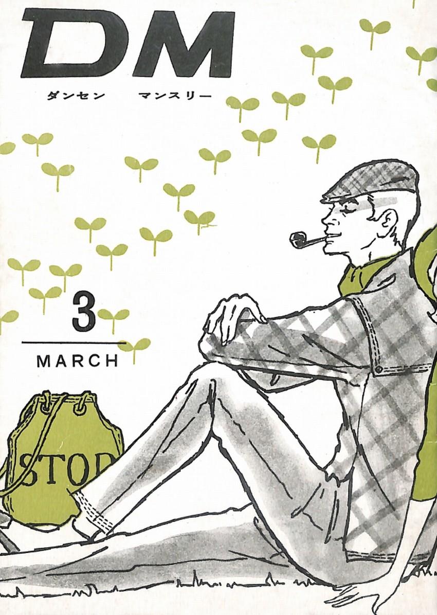 DM ダンセン・マンスリー(1961年(昭和36年)3月発行)デジタル