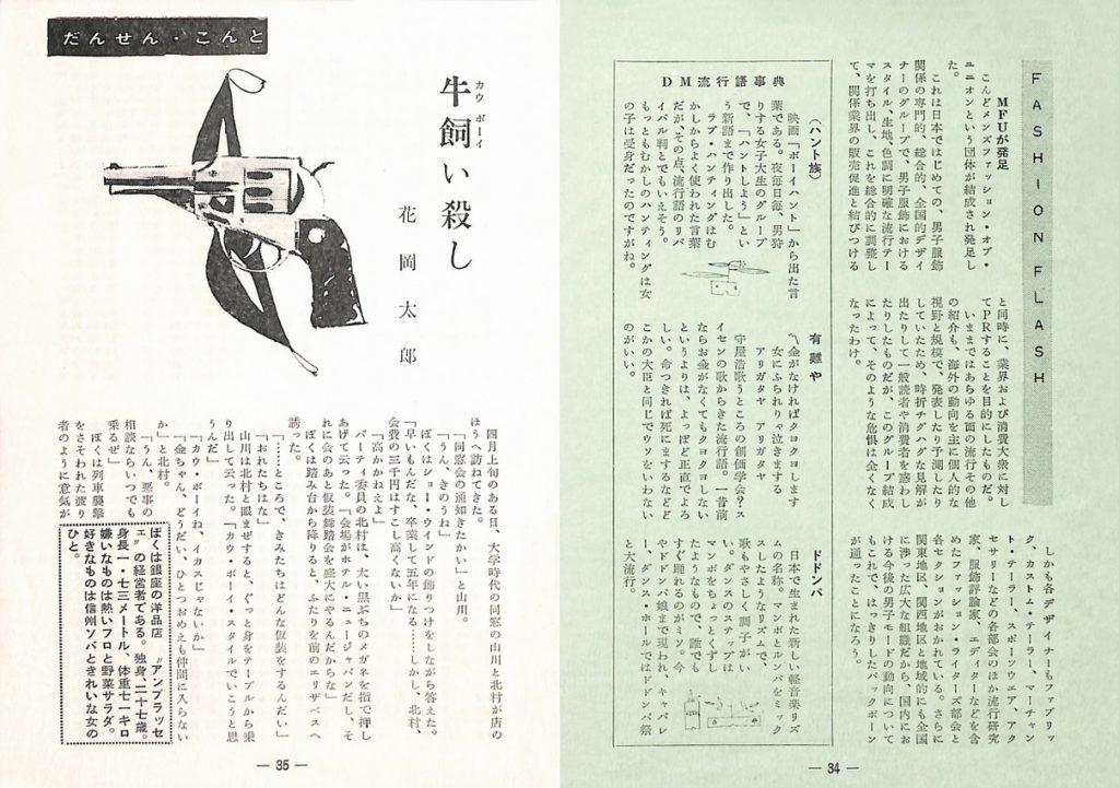 DM ダンセン・マンスリー(1961年(昭和36年)4月発行)デジタル