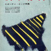 男子專科 第三十号 (1958年(昭和33年)5月発行)デジタル